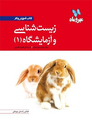 پاسخنامهی کتاب آموزش و کار زیست شناسی 1