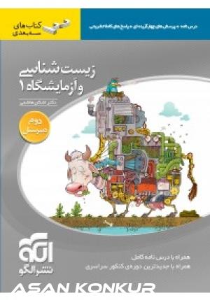 کتاب زیستشناسی و آزمایشگاه (۱)