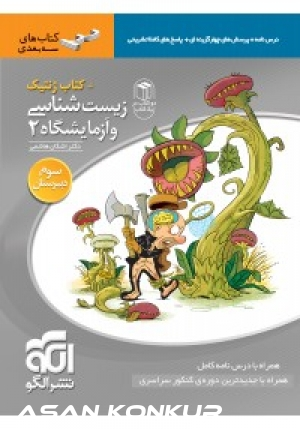 کتاب زیست شناسی و آزمایشگاه (۲) + کتاب ژنتیک