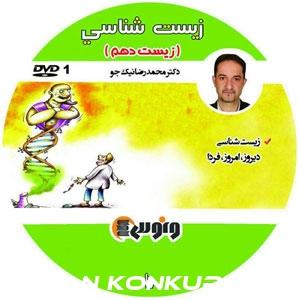 زیست شناسی پایه دهم (دکتر محمدرضا نیکجو) موسسه ونوس