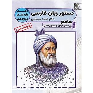 کتاب دستور زبان فارسی تخته سیاه