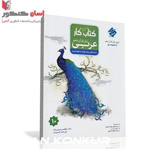 کتاب کار عربی زبان قرآن دهم (یوز) رشتههای ریاضی و تجربی