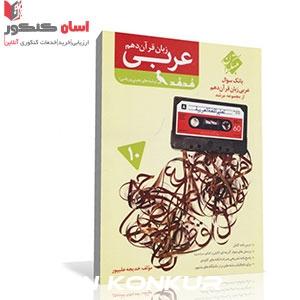 کتاب بانک سوال عربی زبان قرآن دهم مرشد (هُدهُد) ریاضی و تجربی