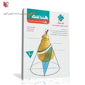 کتاب بانک سوال هندسه دهم از مجموعه مرشد (پایا)