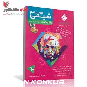 کتاب شیمی دهم یاقوت (رشادت) رشتههای تجربی و ریاضی