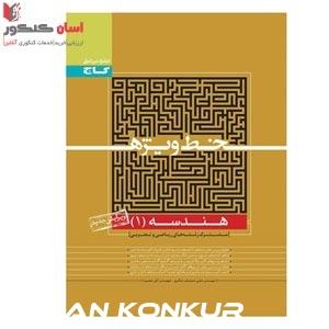 کتاب هندسه دوم متوسطه سری خط ویژه