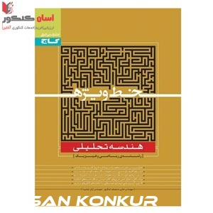 کتاب هندسه تحلیلی پیش دانشگاهی ریاضی سری خط ویژه