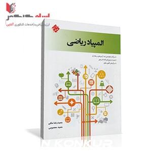 کتاب المپیاد ریاضی