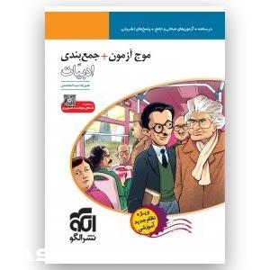 موج آزمون  نظام جدید و جمعبندی ادبیات عبدالمحمدی (با کدهای هوشمند تصویری)