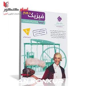 کتاب بانک سوال فیزیک دهم از مجموعه مرشد(کیمیا) رشته ریاضی