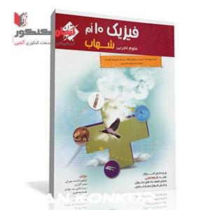 کتاب فیزیک 10اُم شهاب رشته علوم تجربی