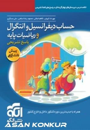 کتاب حساب دیفرانسیل و انتگرال و ریاضیات پایه (جلد اول)