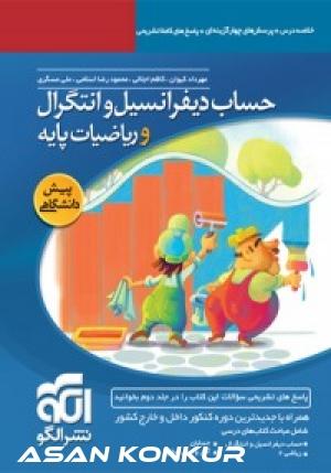 کتاب حساب دیفرانسیل و انتگرال و ریاضیات پایه(پاسخ های تشریحی)جلد دوم