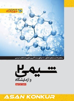 کتاب شیمی 2