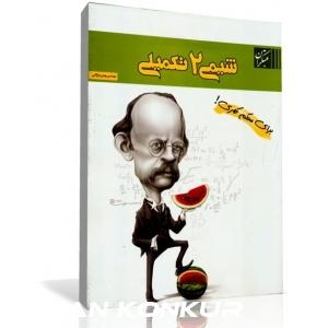 کتاب شیمی 2 تکمیلی