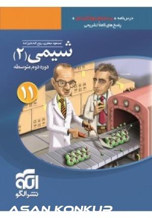 کتاب شیمی یازدهم تست