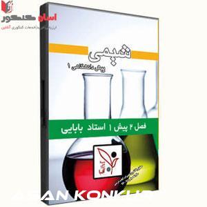 شیمی پیش 1 فصل 2