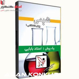 شیمی پیش 1