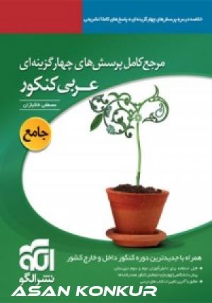 کتاب مرجع کامل پرسشهای چهار گزینهای عربی کنکور