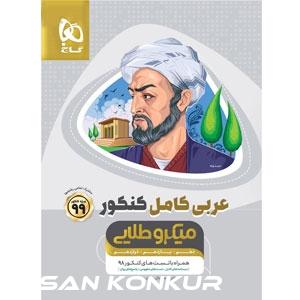 کتاب عربی کامل جامع کنکور سری میکروطلایی