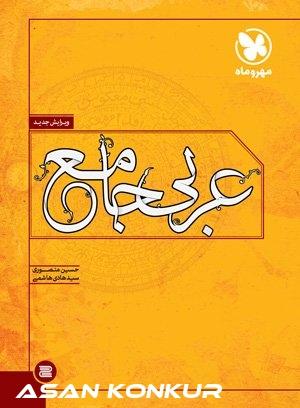 کتاب عربی جامع کنکور