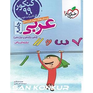 تست عربی انسانی جامع