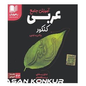 عربی جامع عربی پایه و دوازدهم رشته ریاضی وتجربی