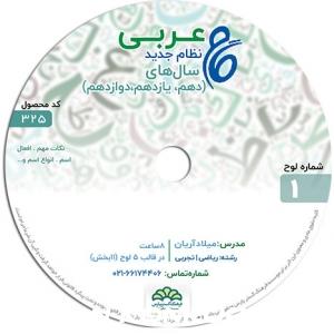 عربی نظام جدید(پایه دهم و یازدهم و دوازدهم)