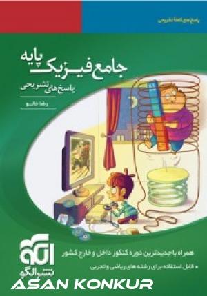 کتاب جامع فیزیک پایه(پاسخ های تشریحی)