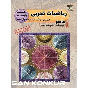 ریاضی جامع تجربی بابک سادات+تخفیف