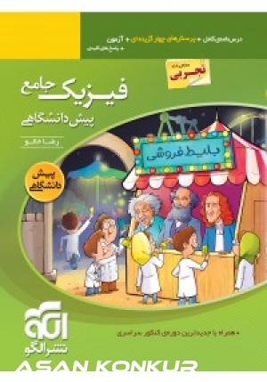 کتاب فیزیک جامع پیش دانشگاهی (ویژه تجربی)