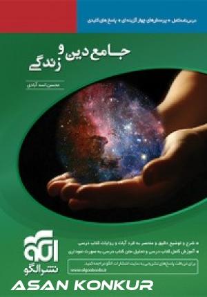 کتاب جامع دین و زندگی