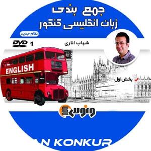 جمع بندی زبان انگلیسی استاد اناری ویژه نظام جدید