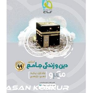 کتاب دین و زندگی جامع گاج  جلد1میکروطبقه بندی کنکور99