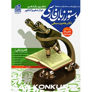 دستور زبان فارسی نظام جدید هامون سبطی با تخفیف دهم و یازدهم و دوازدهم