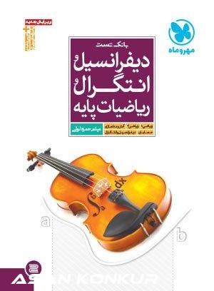 کتاب دیفرانسیل و انتگرال و ریاضیات پایه جامع