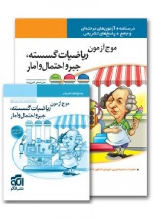 کتاب موج آزمون ریاضیات گسسته، جبر و احتمال و آمار