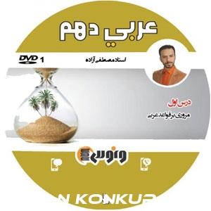 عربی پایه دهم دکتر مصطفی آزاده (نظام جدید)
