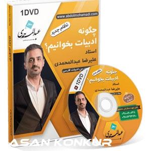 چگونه ادبیات بخوانیم استاد عبدالمحمدی