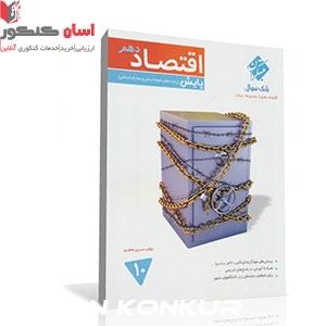 کتاب اقتصاد دهم پایش (مرشد) رشته علوم انسانی و معارف اسلامی