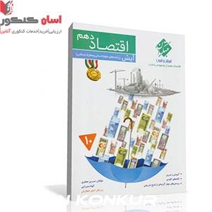 کتاب اقتصاد دهم آیش (رشادت) رشتههای علوم انسانی و معارف اسلامی