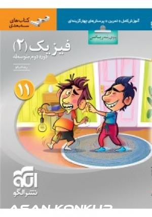 کتاب فیزیک (2)سهبعدی یازدهم (ویژه رشته ریاضی)