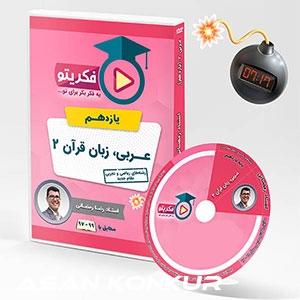 عربی پایه یازدهم استاد رمضانی+جزوه رایگان