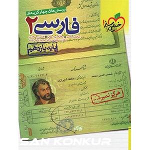تست فارسی یازدهم