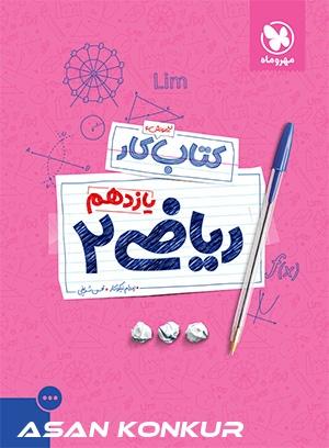 کتاب کار ریاضی 2 تجربی پایه یازدهم