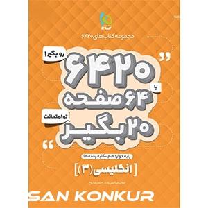کتاب زبان انگلیسی  دوازدهم سری 6420