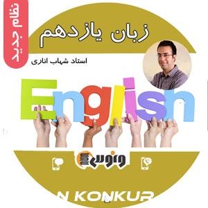 زبان انگلیسی یازدهم شهاب اناری