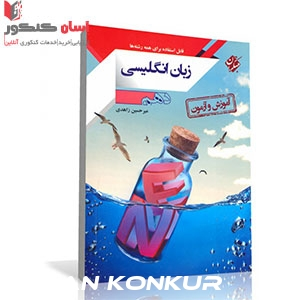 کتاب آموزش و آزمون زبان انگلیسی دهم