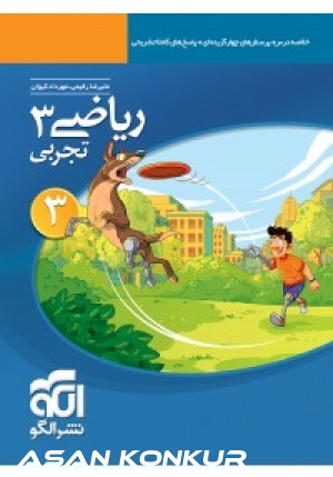 کتاب ریاضی ۳ تجربی