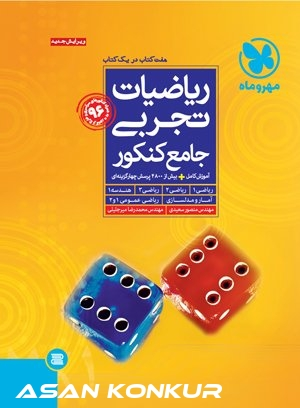 کتاب ریاضیات تجربی جامع کنکور